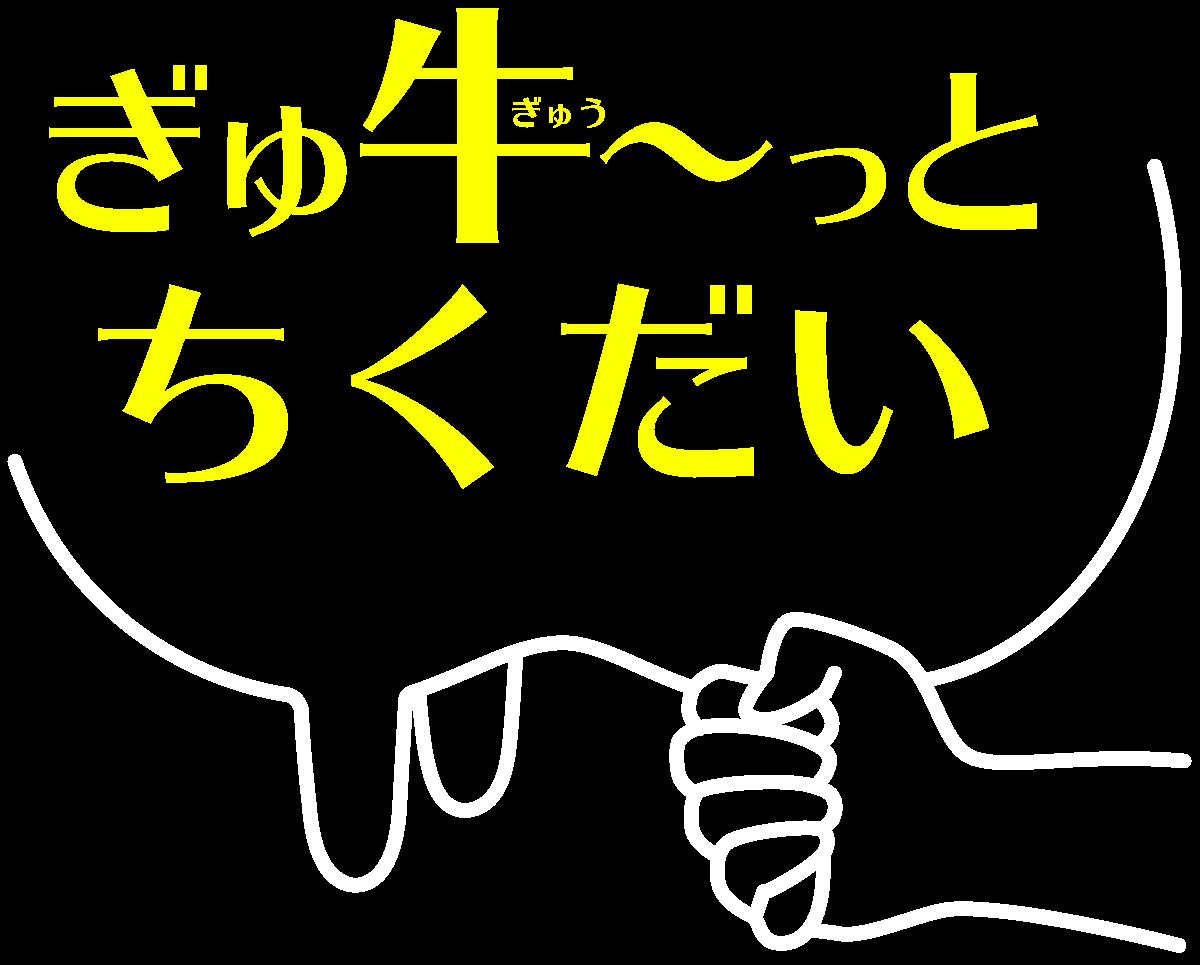 ぎゅ牛〜っと畜大