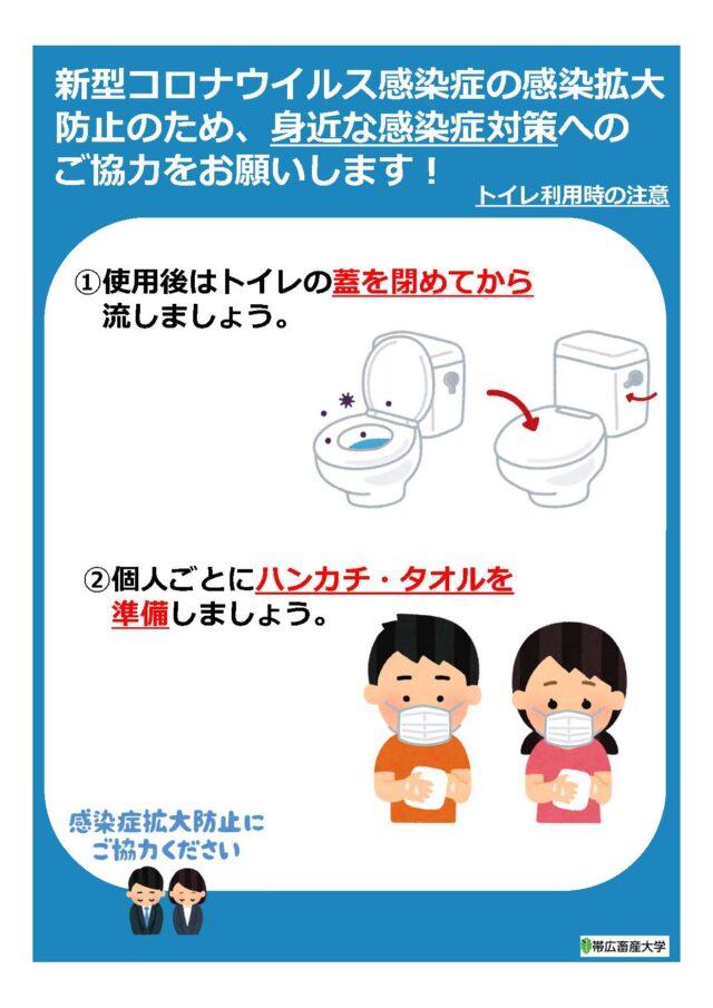 トイレ利用時の注意